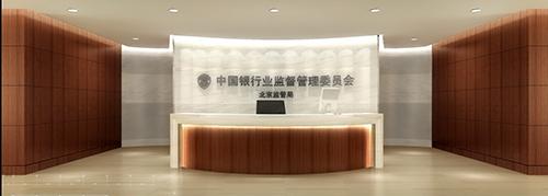 中国银监会北京监管局