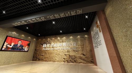 怀化市档案局展览馆装修工程